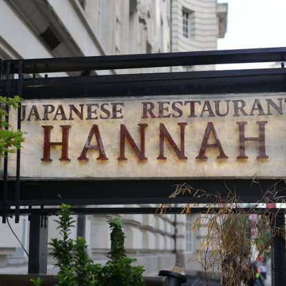 Hannah Restaurant
